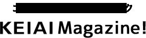 コミュニケーション・ブック KEIAI MAGAZINE!