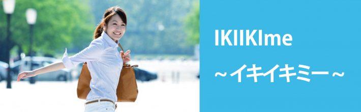 IKIIKIme(イキイキミー)