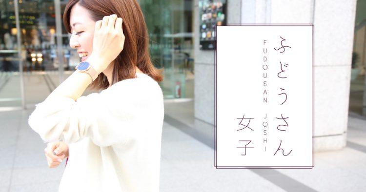 【メイン】ふどうさん女子_ロゴ_1