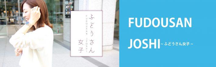 FUDOUSAN JOSHI~ふどうさん女子~