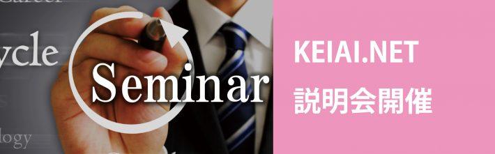 [告知:KEIAI.NET説明会]地域不動産業者様向け、支援システム『KEIAI.NET』の説明会を実施
