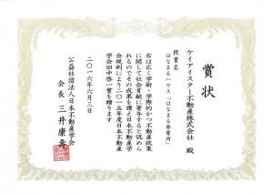 日本不動産学会「田中啓一賞」受賞!