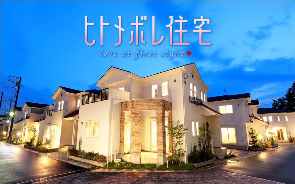 新築一戸建て総合ブランド「ヒトメボレ住宅」特設サイトが公開。