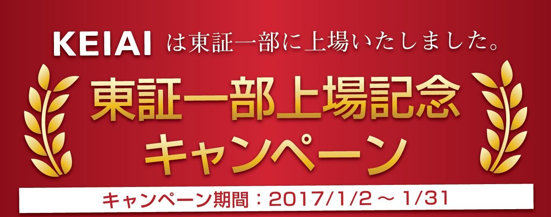 【終了しました】東証一部上場キャンペーンを開催!!