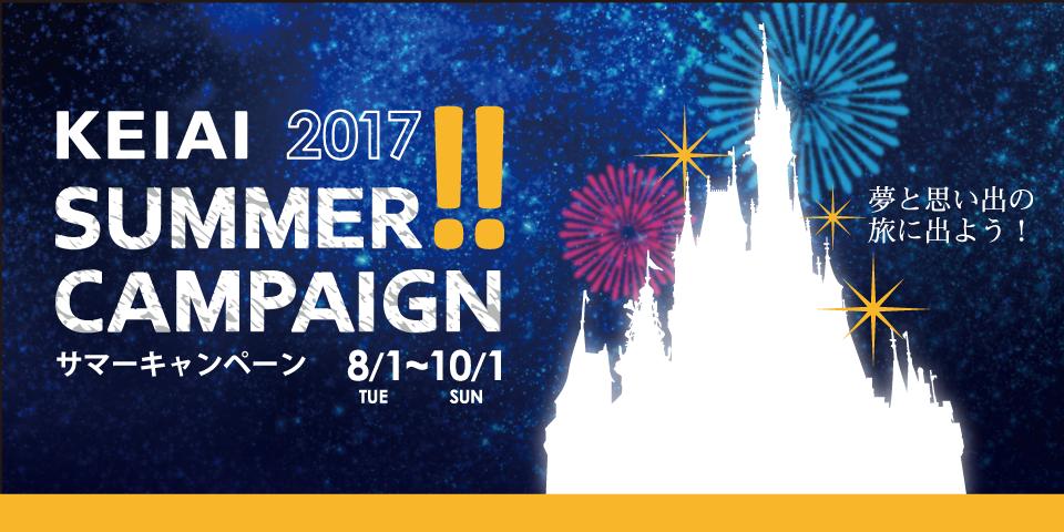 「KEIAI SUMMER CAMPAIGN 2017」実施中!