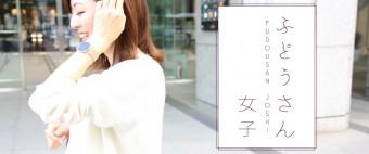 【メイン】ふどうさん女子_ロゴ