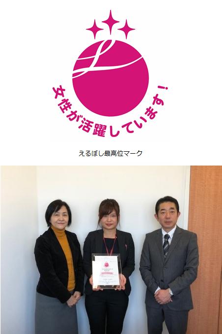 プレスリリース:厚生労働省認定の女性活躍推進法「えるぼし」の最高位を獲得しました!