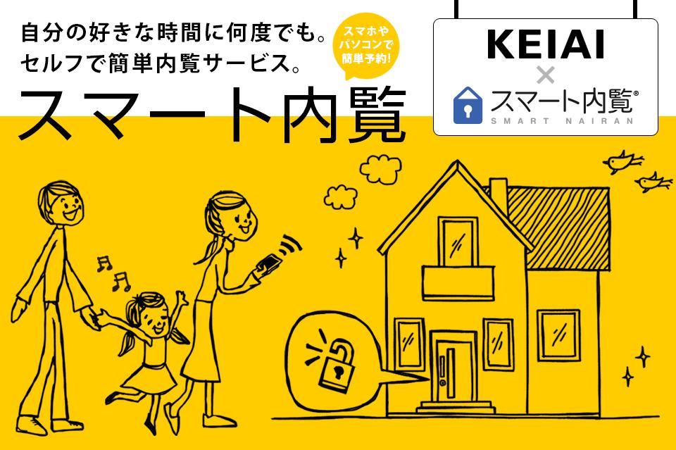 プレスリリース:住宅販売促進サービスとして「スマート内覧」を導入致しました!