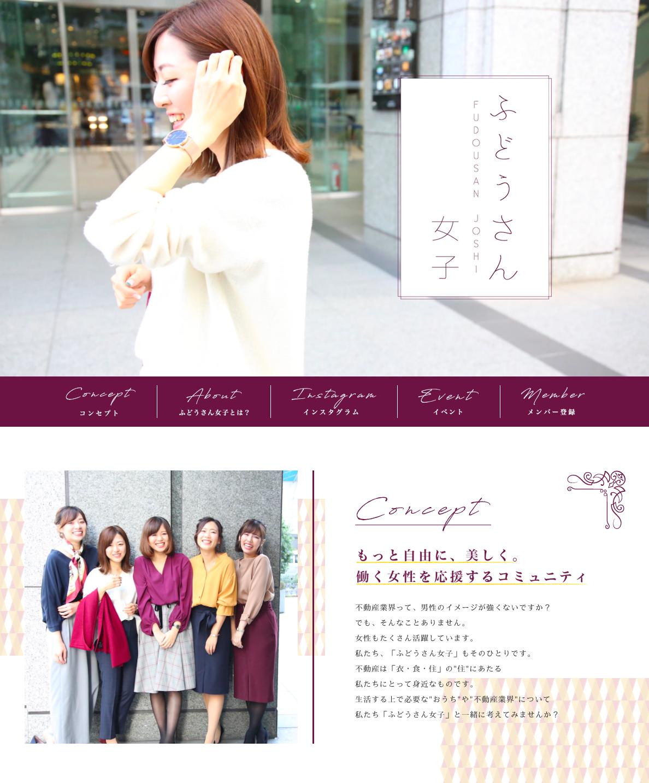 プレスリリース:働く女性を応援するコミュニティ「ふどうさん女子」WEBサイトオープン!