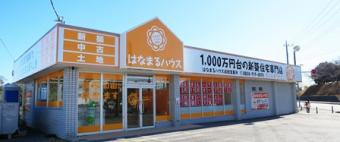 はなまるハウス成田営業所