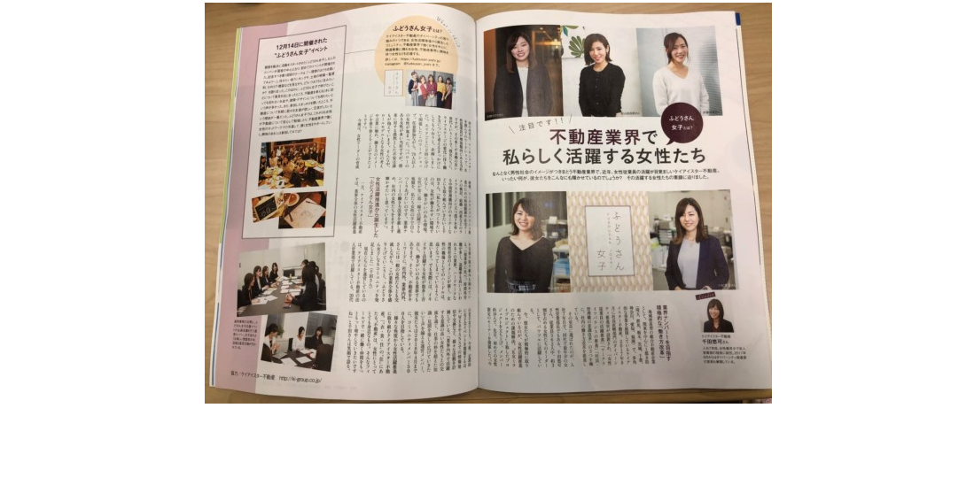 【雑誌掲載】日経WOMAN 2月号(1月7日発売)に掲載